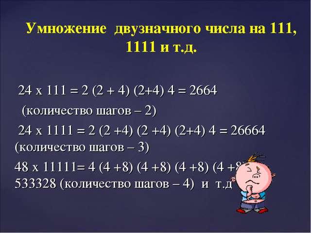 Умножение двузначного числа на 111, 1111 и т.д. 24 х 111 = 2 (2 + 4) (2+4) 4...