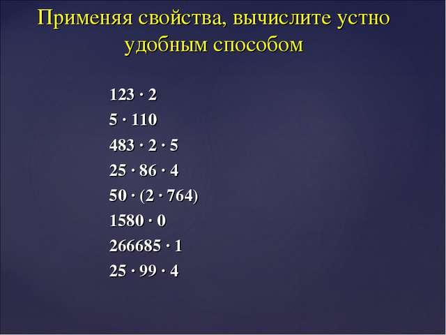 123 · 2 5 · 110 483 · 2 · 5 25 · 86 · 4 50 · (2 · 764) 1580 · 0 266685 · 1 25...