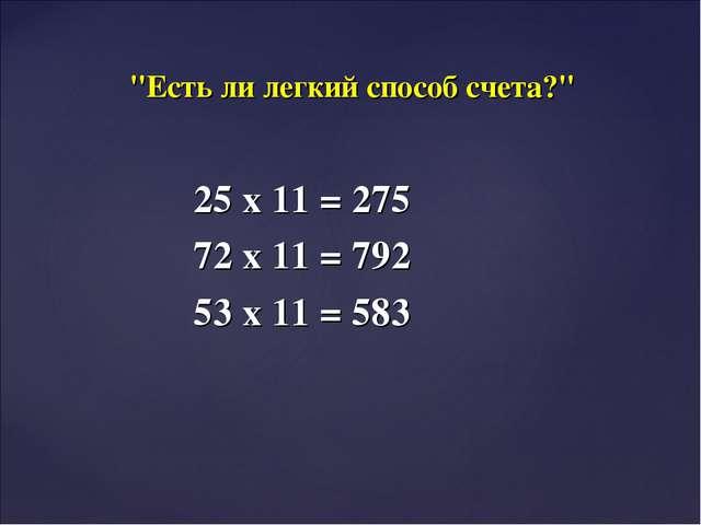 """25 х 11 = 275 72 х 11 = 792 53 х 11 = 583 """"Есть ли легкий способ счета?"""""""