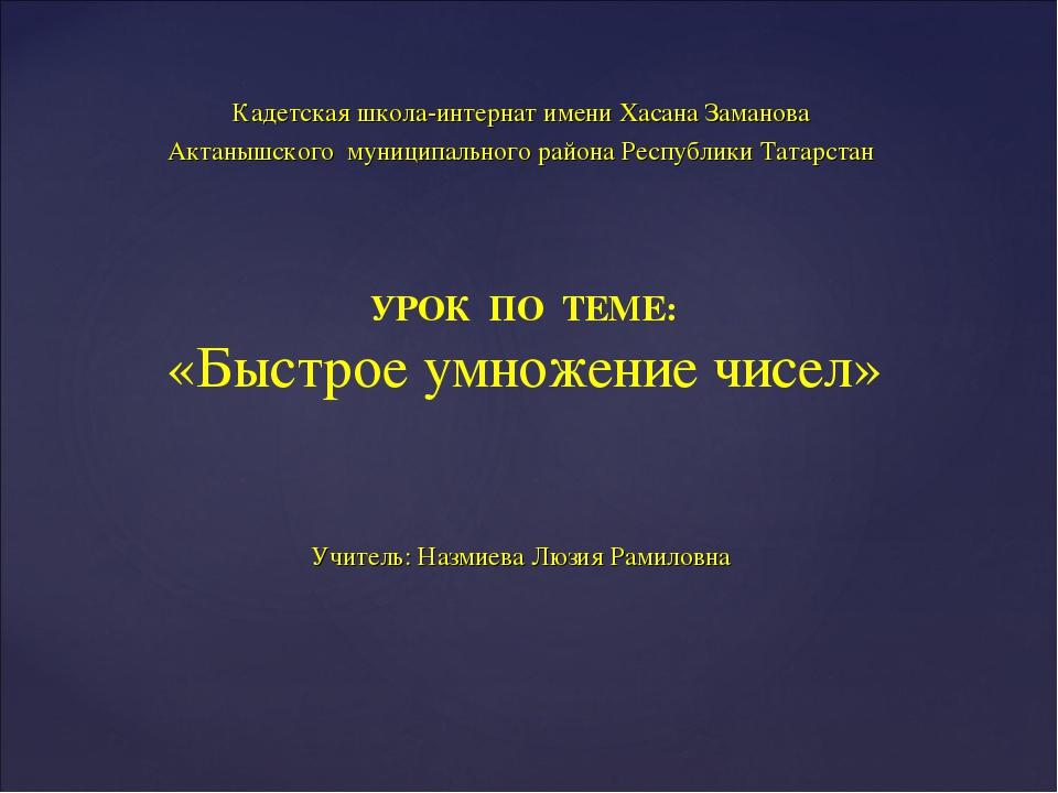 Кадетская школа-интернат имени Хасана Заманова Актанышского муниципального ра...