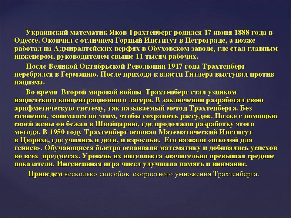 Украинский математик Яков Трахтенбергродился 17 июня1888 года в Одессе. Око...