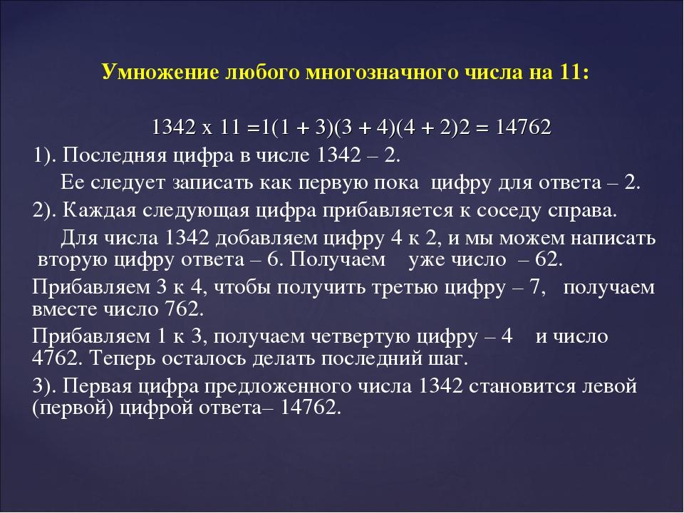 Умножение любого многозначного числа на 11: 1342 х 11 =1(1 + 3)(3 + 4)(4 + 2)...