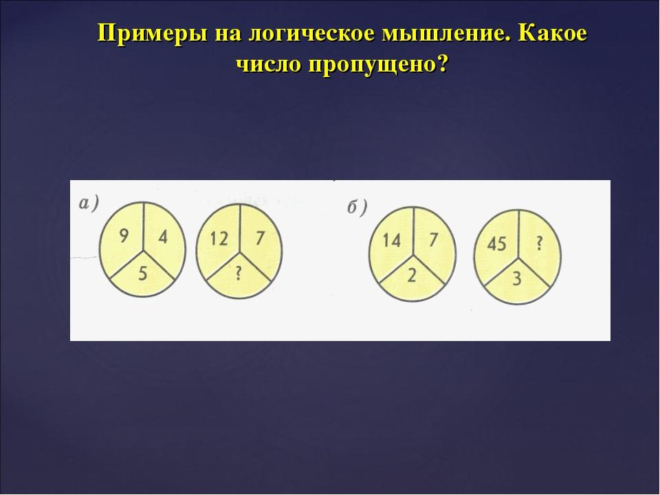 Примеры на логическое мышление. Какое число пропущено? Примеры на логическое...