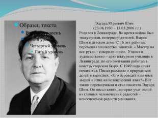 Эдуард Юрьевич Шим (23.08.1930 – 13.03.2006 г.г.) Родился в Ленинграде. Во в