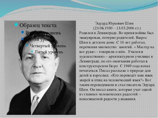 Эдуард Юрьевич Шим (23.08.1930 – 13.03.2006 г.г.) Родился в Ленинграде. Во в...
