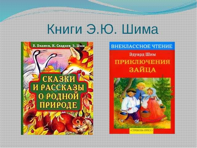 Книги Э.Ю. Шима