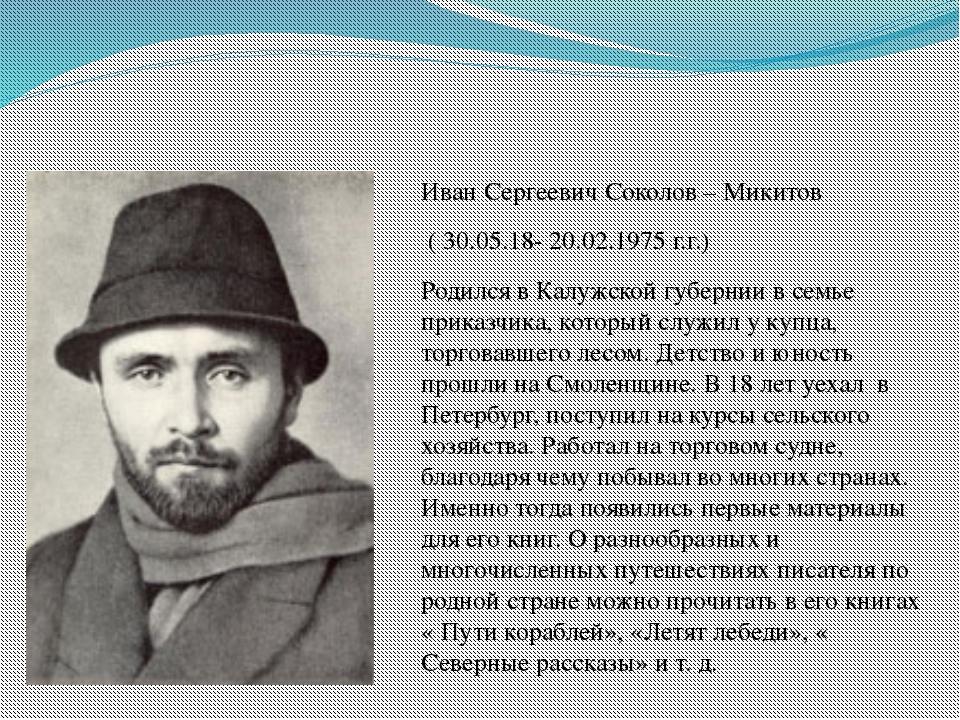 Иван Сергеевич Соколов – Микитов ( 30.05.18- 20.02.1975 г.г.) Родился в Калуж...