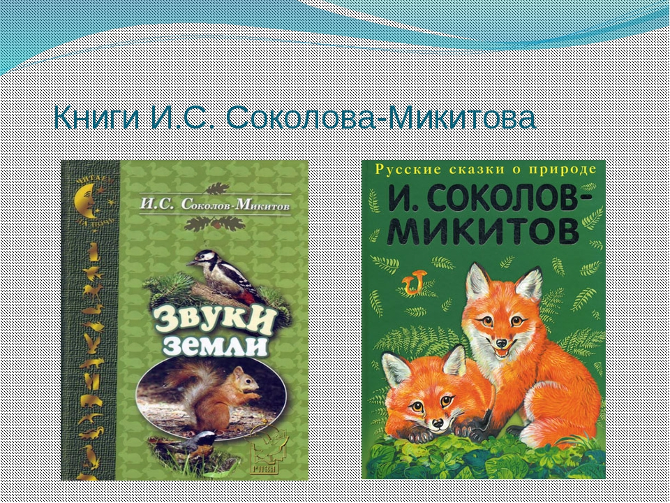 Книги И.С. Соколова-Микитова