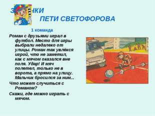 ЗАДАЧКИ ПЕТИ СВЕТОФОРОВА 1 команда Роман с друзьями играл в футбол. Место для