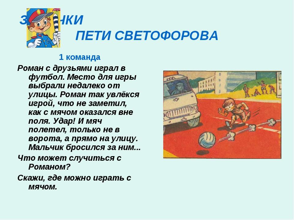 ЗАДАЧКИ ПЕТИ СВЕТОФОРОВА 1 команда Роман с друзьями играл в футбол. Место для...