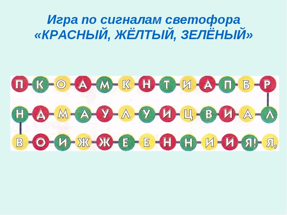 Игра по сигналам светофора «КРАСНЫЙ, ЖЁЛТЫЙ, ЗЕЛЁНЫЙ»