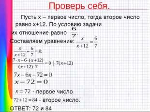 Проверь себя. Пусть x – первое число, тогда второе число равно x+12. По услов