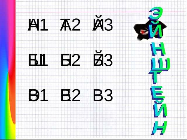А1 Н А2 Т А3 Й Б1 Ш Б2 Н Б3 Й В1 Э В2 Е В3