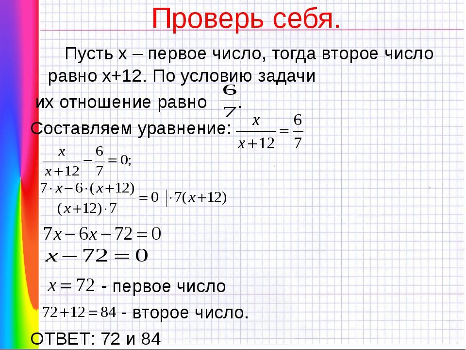Проверь себя. Пусть x – первое число, тогда второе число равно x+12. По услов...