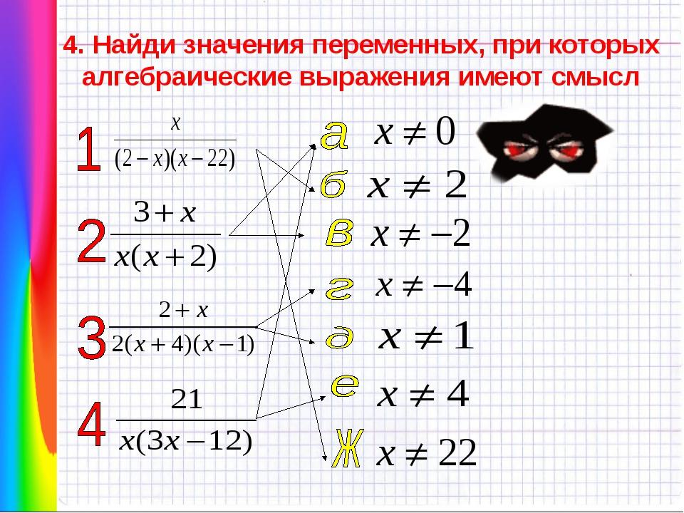 4. Найди значения переменных, при которых алгебраические выражения имеют смысл