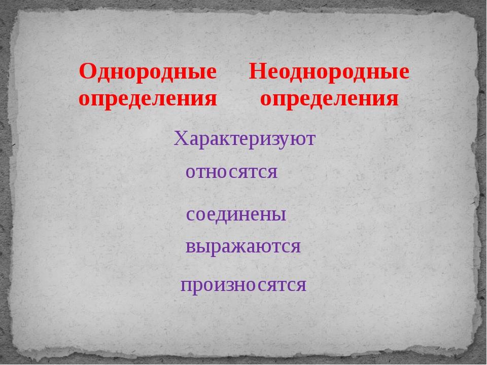Характеризуют относятся соединены выражаются произносятся Однородные определе...