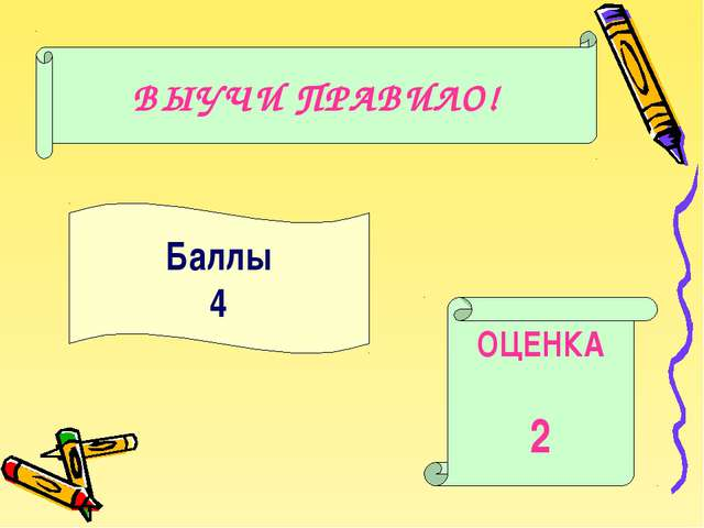Баллы 4 ОЦЕНКА 2 ВЫУЧИ ПРАВИЛО!