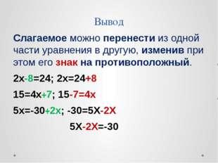 Вывод Слагаемое можно перенести из одной части уравнения в другую, изменив пр
