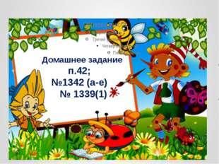 Домашнее задание п.42; №1342 (а-е) № 1339(1)