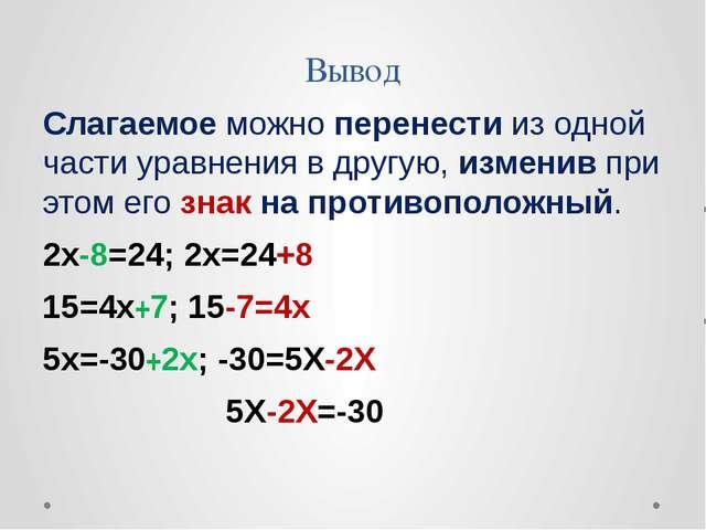 Вывод Слагаемое можно перенести из одной части уравнения в другую, изменив пр...