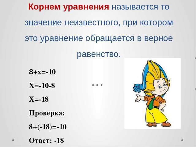 Корнем уравнения называется то значение неизвестного, при котором это уравнен...