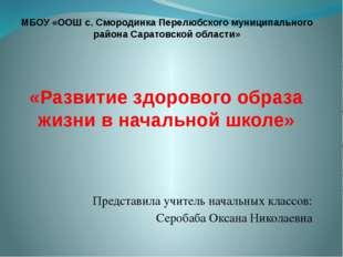 МБОУ «ООШ с. Смородинка Перелюбского муниципального района Саратовской област