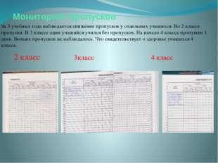 Мониторинг пропусков За 3 учебных года наблюдается снижение пропусков у отдел
