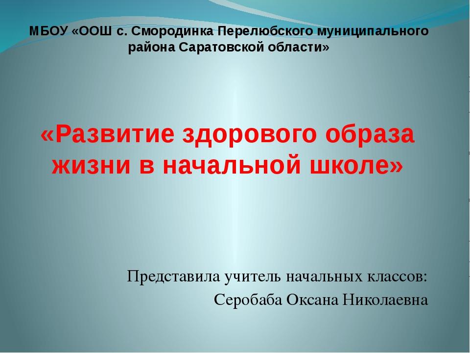 МБОУ «ООШ с. Смородинка Перелюбского муниципального района Саратовской област...