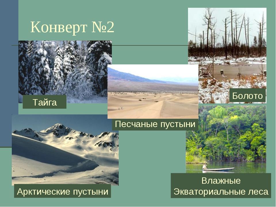 Конверт №2 Болото Арктические пустыни Влажные Экваториальные леса Песчаные пу...