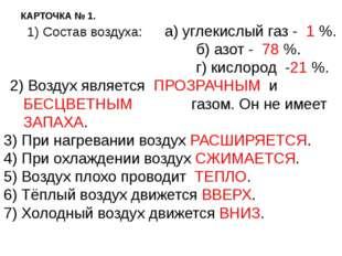 КАРТОЧКА № 1. 1) Состав воздуха: а) углекислый газ - 1 %. б) азот - 78 %. г)