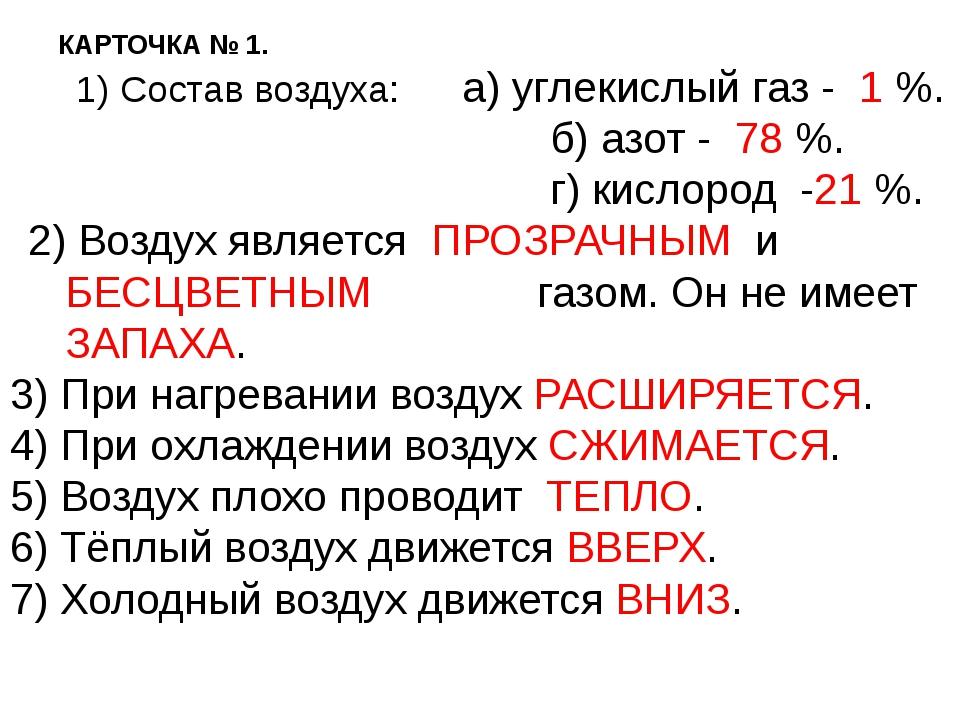 КАРТОЧКА № 1. 1) Состав воздуха: а) углекислый газ - 1 %. б) азот - 78 %. г)...
