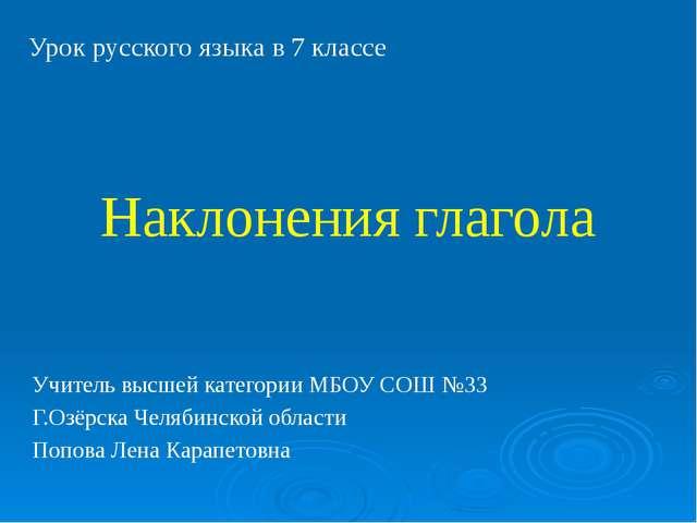 Наклонения глагола Учитель высшей категории МБОУ СОШ №33 Г.Озёрска Челябинско...