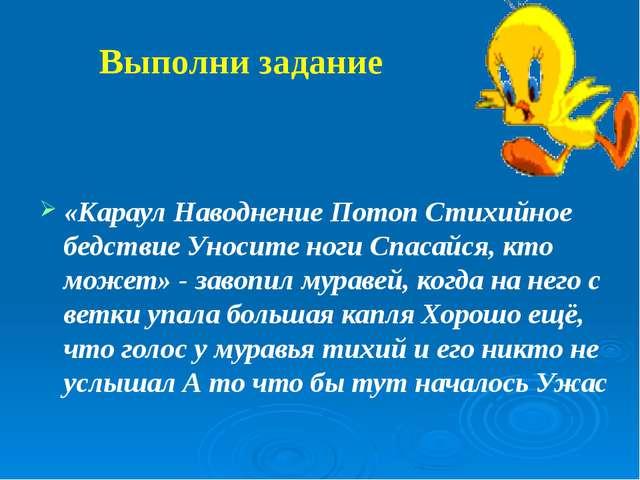 Выполни задание «Караул Наводнение Потоп Стихийное бедствие Уносите ноги Спас...