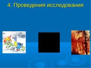 4. Проведения исследования