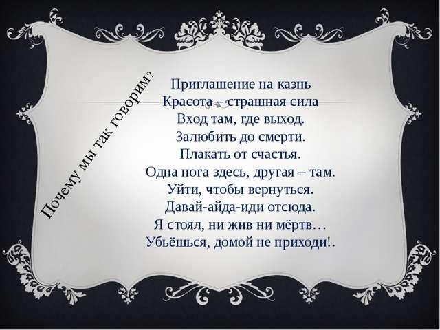 Приглашение на казнь Красота – страшная сила Вход там, где выход. Залюбить д...