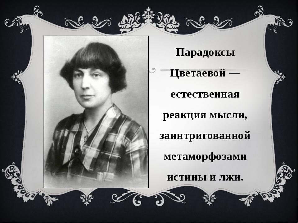 Парадоксы Цветаевой — естественная реакция мысли, заинтригованной метаморфоз...