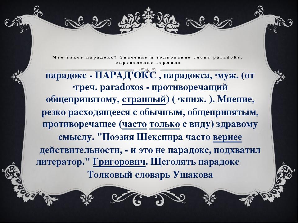 Что такое парадокс? Значение и толкование слова paradoks, определение термин...