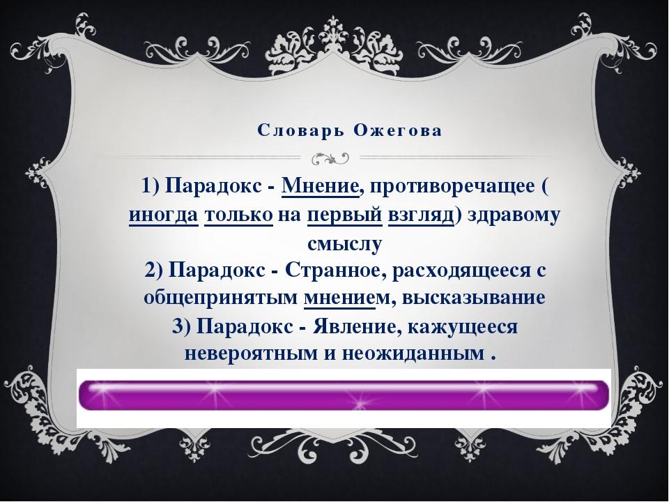 Словарь Ожегова 1) Парадокс - Мнение, противоречащее (иногда только на первы...