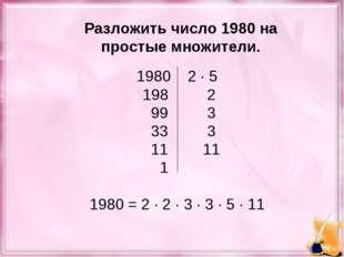 1980 2 · 5 198 2 993 333 1111 1  1980 = 2 · 2 · 3 · 3 · 5 · 11 Раз