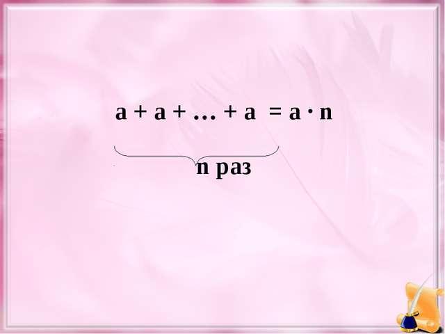 а + а + … + а = а · n n раз