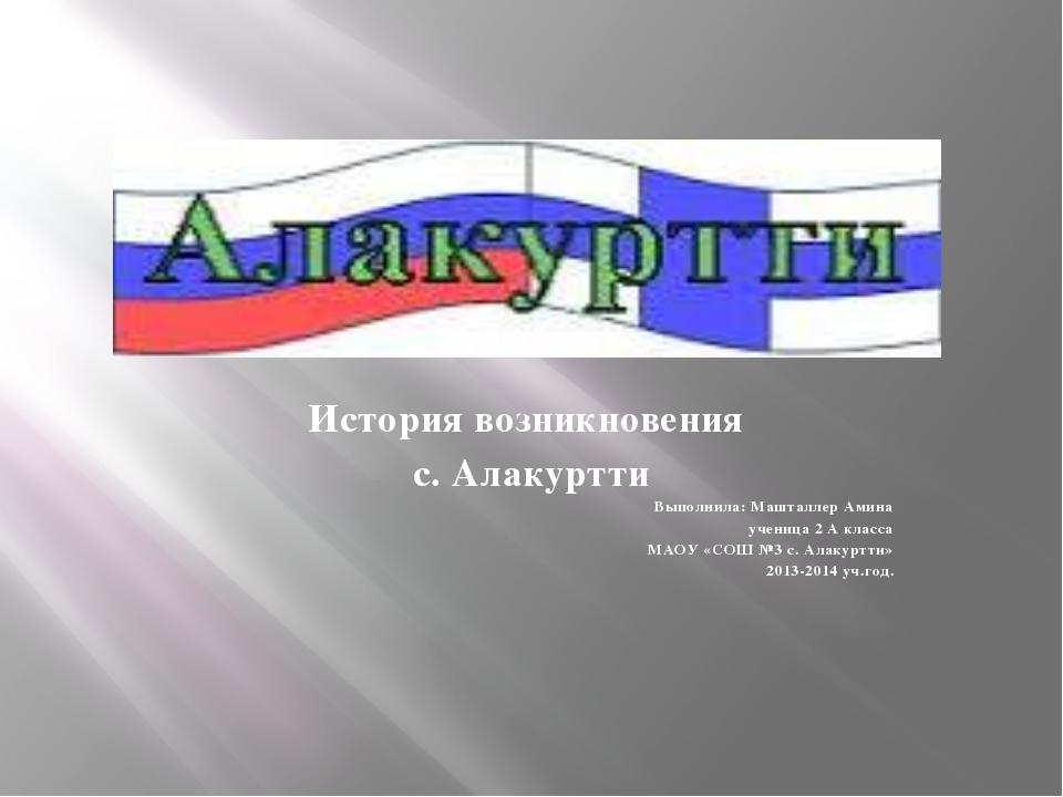 История возникновения с. Алакуртти Выполнила: Машталлер Амина ученица 2 А кл...