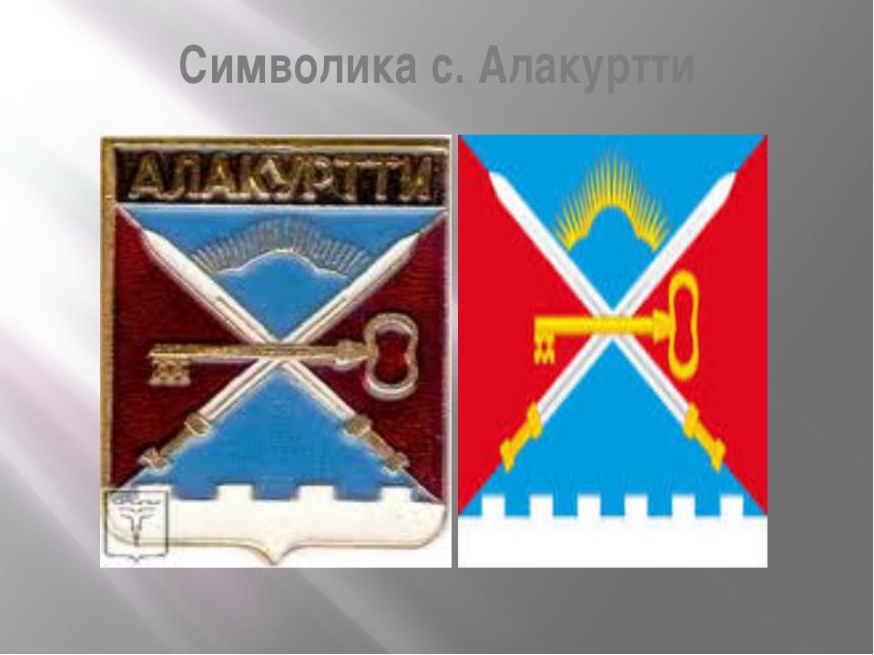 Символика с. Алакуртти
