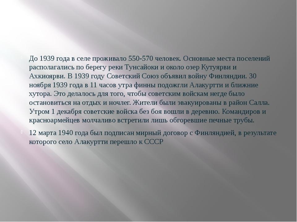 До 1939 года в селе проживало 550-570 человек. Основные места поселений расп...