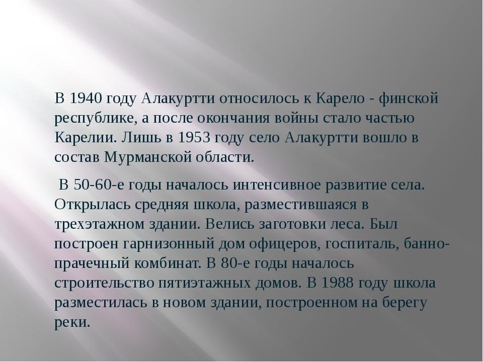 В 1940 году Алакуртти относилось к Карело - финской республике, а после окон...