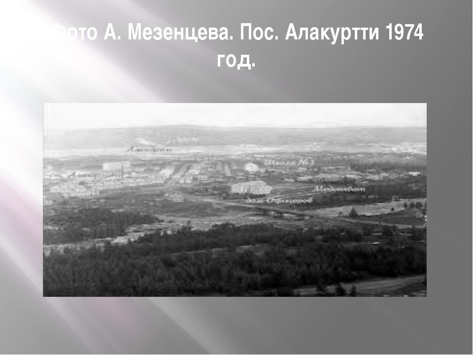Фото А. Мезенцева. Пос. Алакуртти 1974 год.