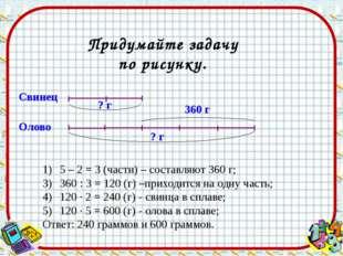 Придумайте задачу по рисунку. Свинец Олово 5 – 2 = 3 (части) – составляют 360