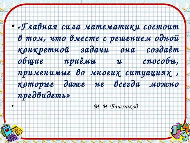 «Главная сила математики состоит в том, что вместе с решением одной конкретно...