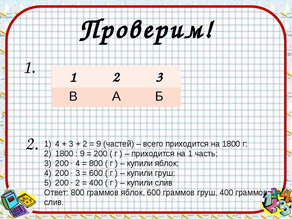Проверим! 1. 2. 4 + 3 + 2 = 9 (частей) – всего приходится на 1800 г; 1800 : 9...