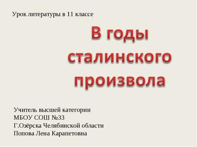 Учитель высшей категории МБОУ СОШ №33 Г.Озёрска Челябинской области Попова Ле...