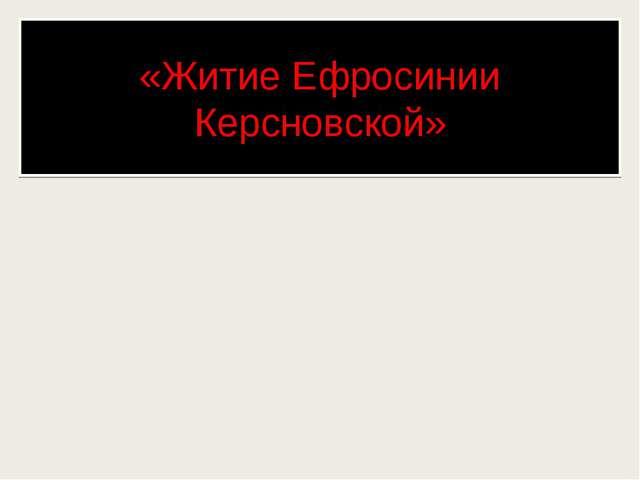 «Житие Ефросинии Керсновской»